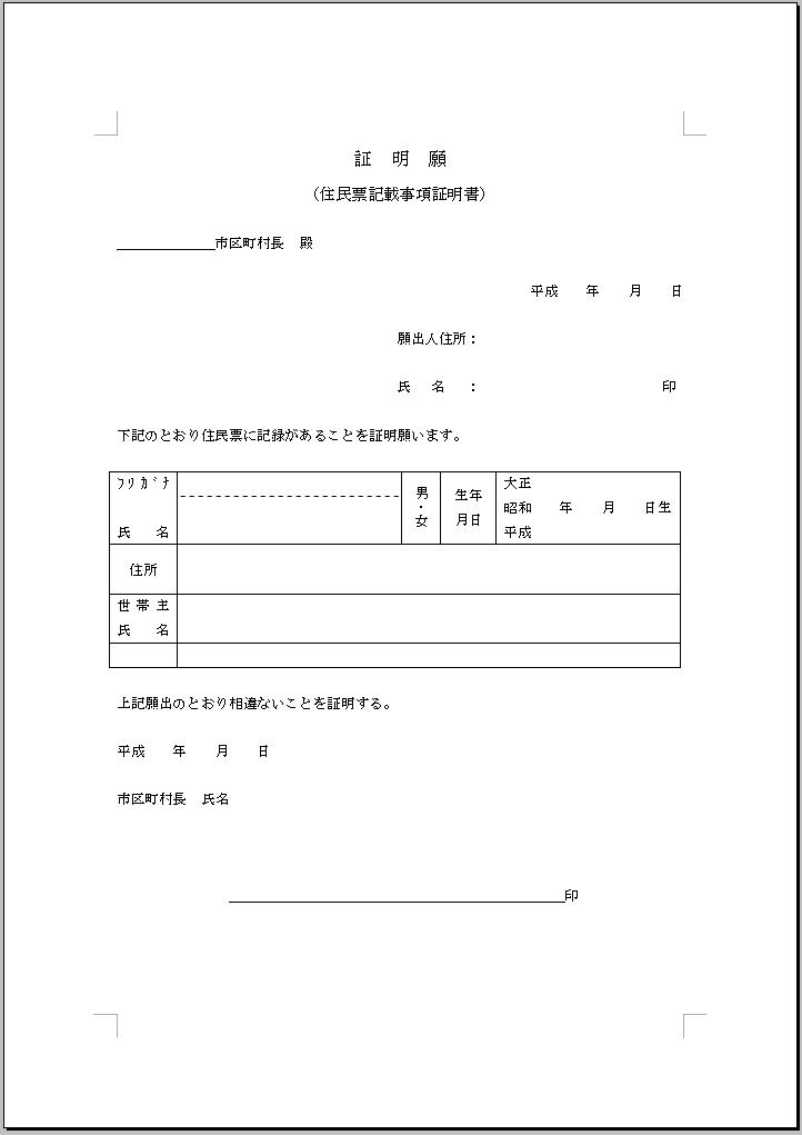 Q.住民票記載事項証明願の書き方・取得方法を教えて下さい ...