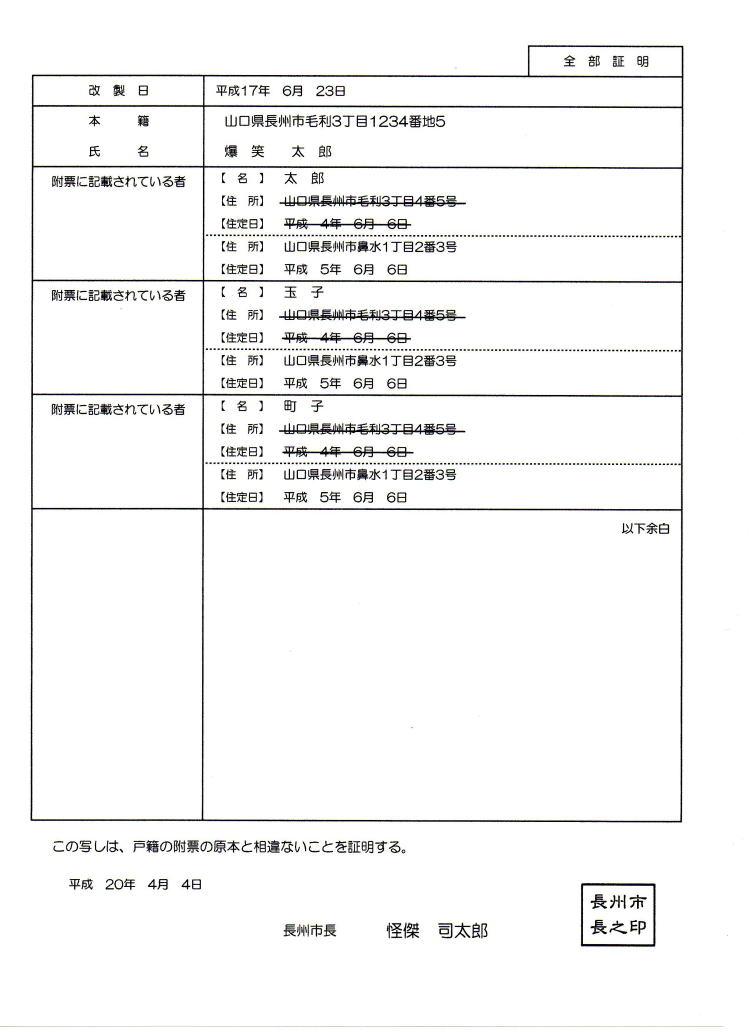 となってしまい、住民票の除 : 兵庫県 自動車運転免許 住所変更 : 自転車の