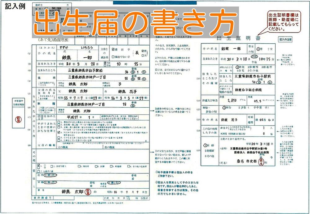 出生届見本記入例 Q.出生届の書き方、記入例、期限、提出先を教えて下さい。 Q.出生届の書き方、