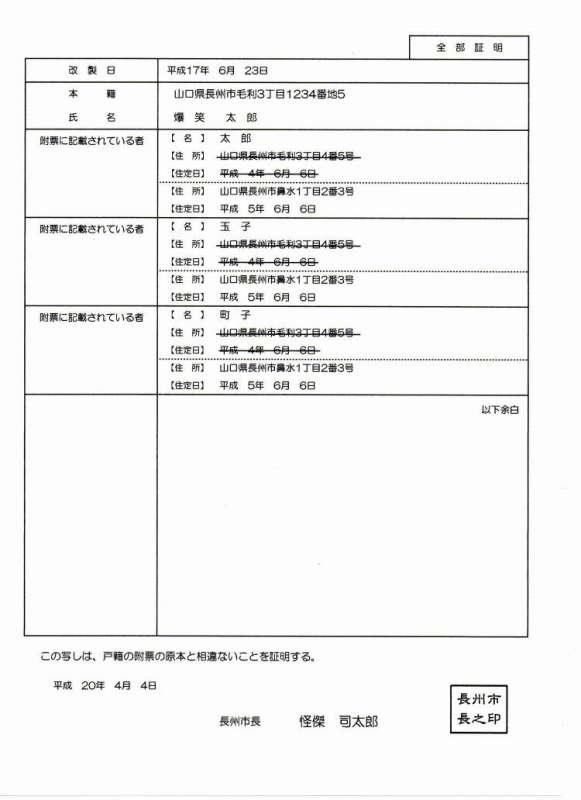戸籍の附票の全部証明(改製後)