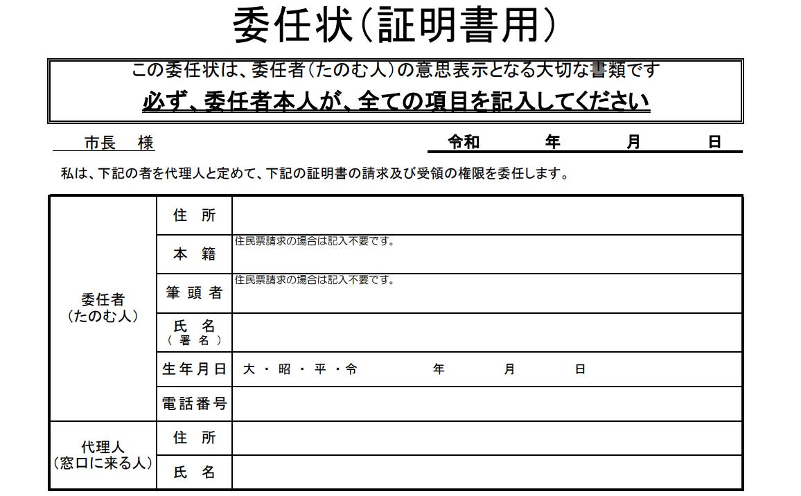 住民票の委任状