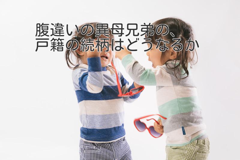 Q.腹違いの異母兄弟の場合、戸籍...
