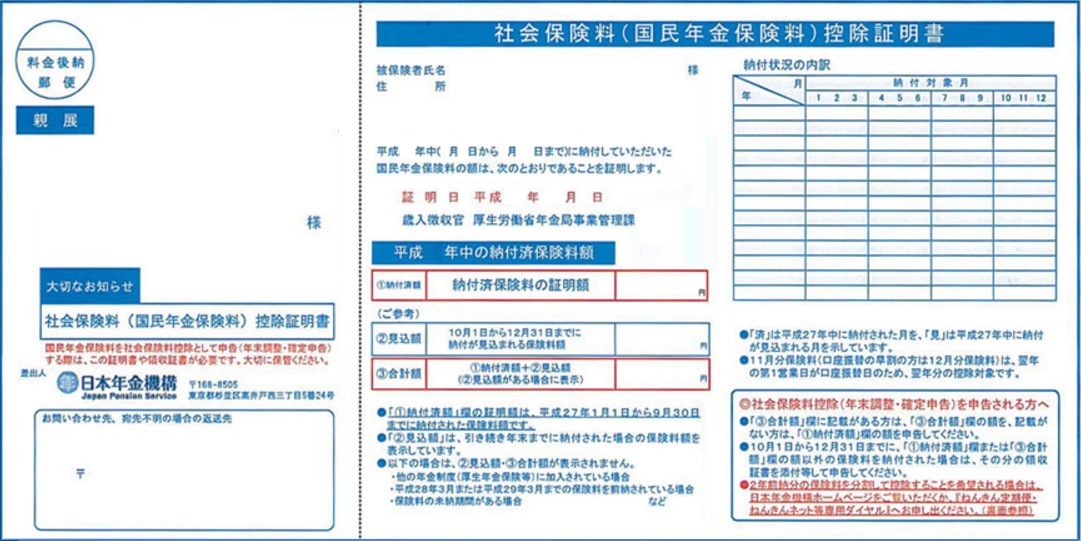 国民健康保険料の納付証明書