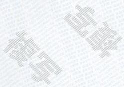 複写防止の印字