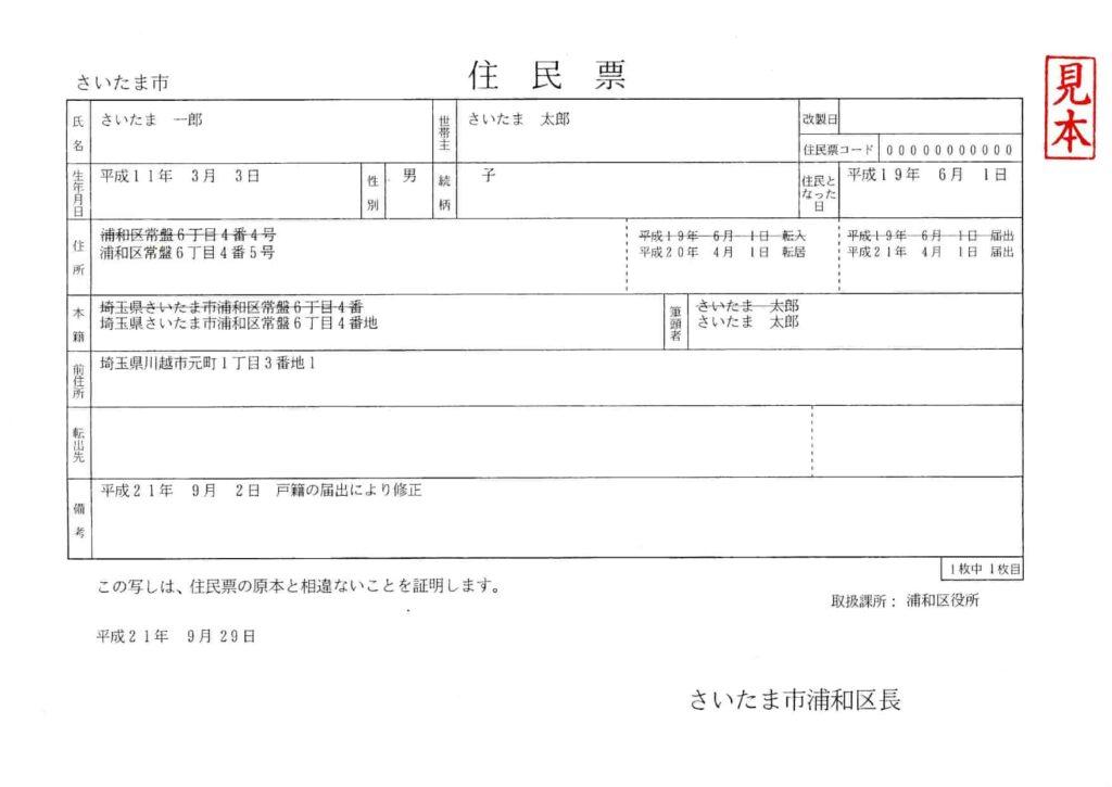 住民票抄本(個人式・個人票)