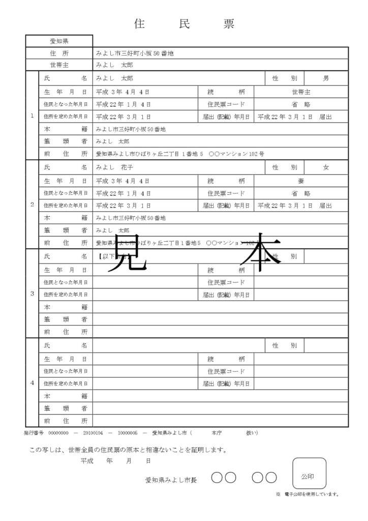 住民票謄本(世帯式、連記式)