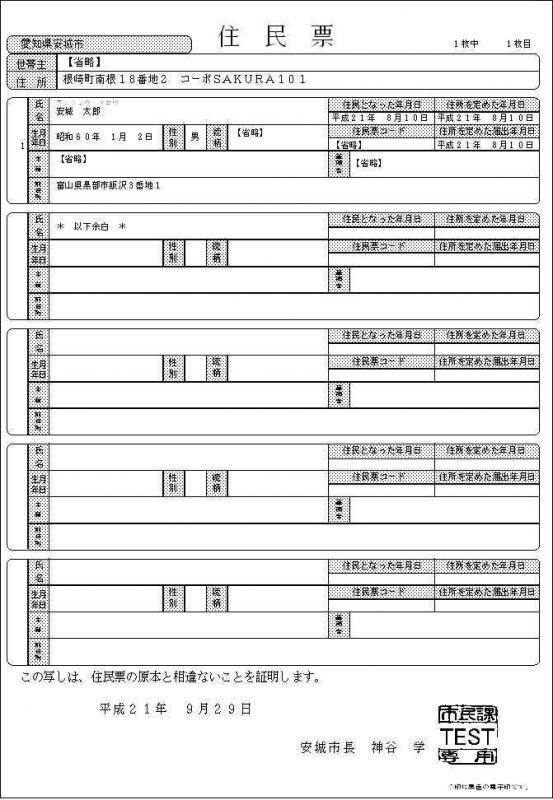 住民票謄本(世帯票、連記式)