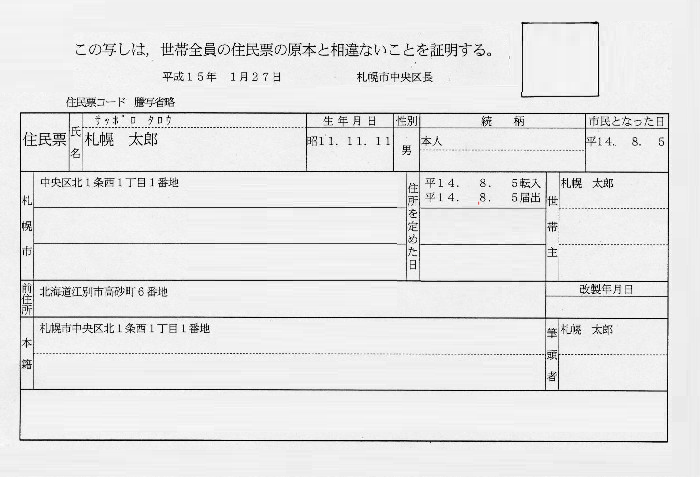 住民票の写しの例②