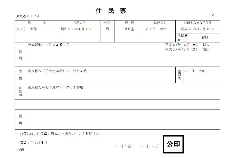 住民票の写しの例①