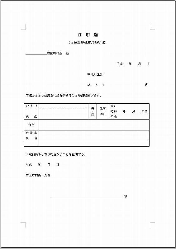 住民票記載事項証明書(願)の見本事例