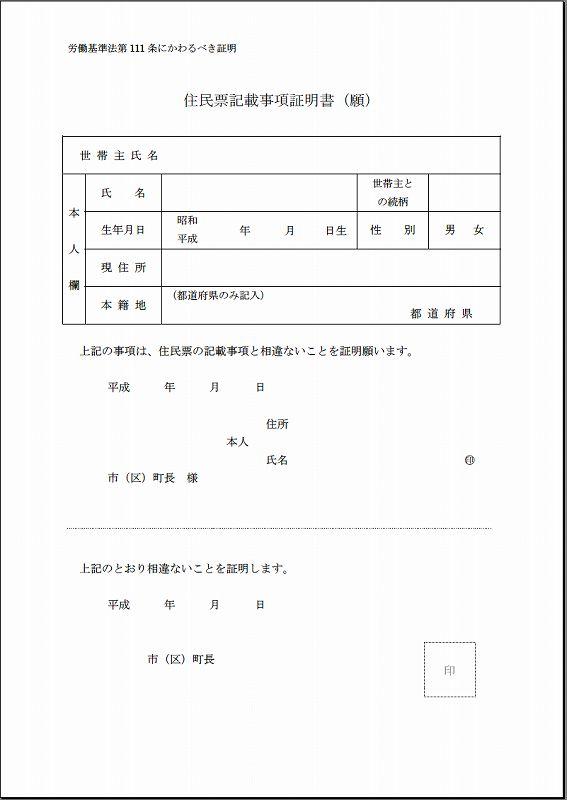 住民票記載事項証明書願の見本