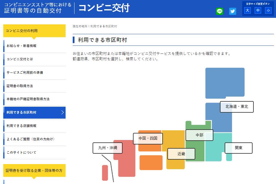 住民票のコンビニ交付の確認サイト